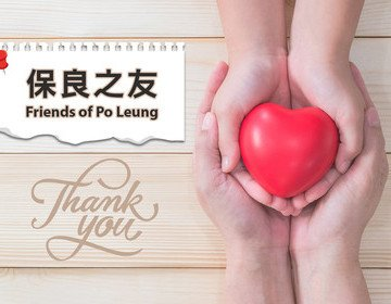 Friends of Po Leung